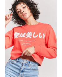 Forever 21 - Graphic Love Is Beautiful Sweatshirt - Lyst