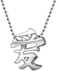 "Alex Woo - ""faith"" Hanzi Symbol Pendant Necklace In Sterling Silver - Lyst"